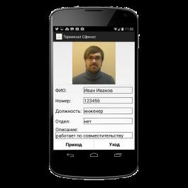 Мобильный NFC терминал СКУД «Сфинкс»
